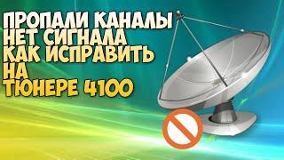 Shu tuner 4100 tuzatish uchun qanday etishmayotgan kanallari, hech qanday signal -.