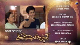 Kahin Deep Jalay - EP 16 Teaser - 2nd Jan 2020 - HAR PAL GEO DRAMAS