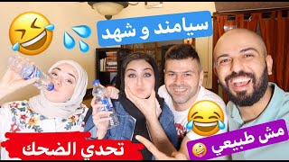 تحدي الضحك مع سيامند و شهد 😂 ( سالي جابت العيد 🤪😅)