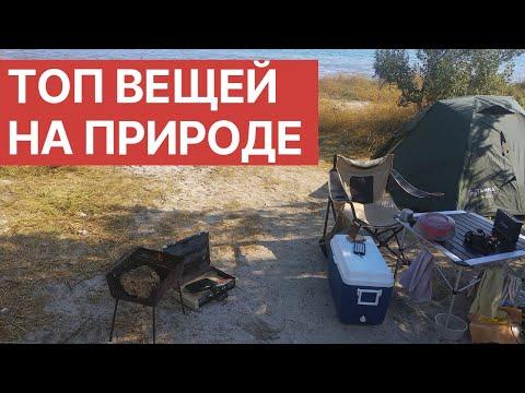 Что брать на природу 🔋 как заряжать смартфон \ туристические вещи для отдыха с палаткой