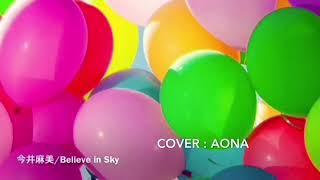 今井麻美/Believe in Sky?aona cover?