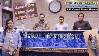 কক্সবাজার হোটেলে ওঠার আগে এই ভিডিওটি একবার দেখে নিন ।। Hotel s k kamal royal palace at Cox'sbazar