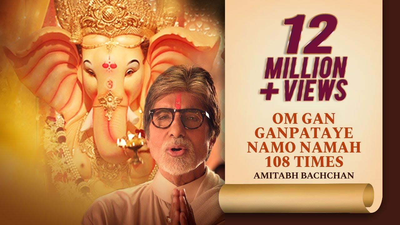 GANPATI SPECIAL | OM GAN GANPATAYE NAMO NAMAH (108 Times) – AMITABH  BACHCHAN | Ganesh Chants