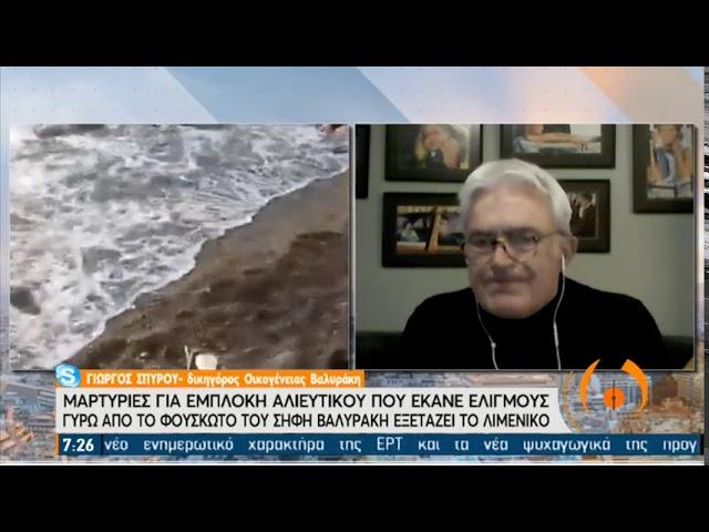 <span class='as_h2'><a href='https://webtv.eklogika.gr/thriler-me-ton-thanato-toy-s-valyraki-ti-ypostirizei-o-dikigoros-tis-oikogeneias-ert-27-01-2021' target='_blank' title='Θρίλερ με τον θάνατο του Σ. Βαλυράκη - Τι υποστηρίζει ο δικηγόρος της οικογένειας ΕΡΤ 27/01/2021'>Θρίλερ με τον θάνατο του Σ. Βαλυράκη - Τι υποστηρίζει ο δικηγόρος της οικογένειας ΕΡΤ 27/01/2021</a></span>
