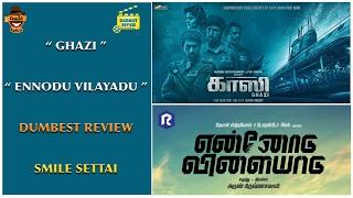 Ghazi & Ennodu Vilayadu Movie Review | Dumbest Review | Smile Settai