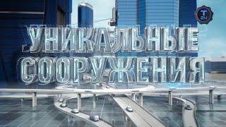 Уникальные сооружения  Московский метрополитен