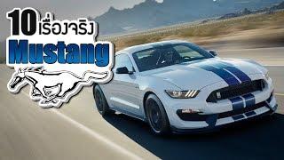 10 เรื่องจริงของ Ford Mustang (ฟอร์ด มัสแตง) ที่คุณอาจไม่เคยรู้ ~ LUPAS