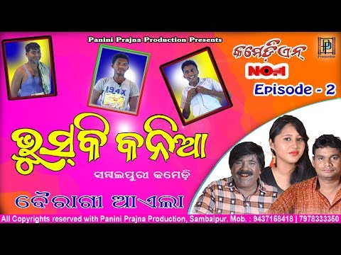 Episode 2 // Comedian No.1 // New Sambalpuri Comedy // PP Production