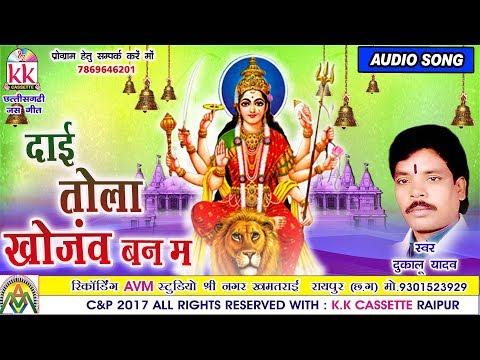 Dukalu Yadav-Chhattisgarhi jas geet-Dai tola khojanv ban m-hit cg bhakti song-HD video2017-AVMSTUDIO