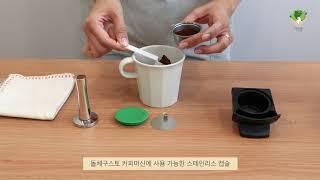 돌체구스토 에버그린 스텐 커피 캡슐 다회용