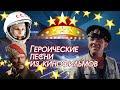 ГЕРОИЧЕСКИЕ ПЕСНИ ИЗ КИНОФИЛЬМОВ