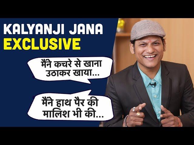 Kalyanji Jana कैसे बने गरीबों के एक्टर   शोहरत तक का सफर   संघर्ष की कहानी   EXCLUSIVE INTERVIEW