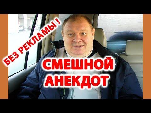 Смотреть или скачать Анекдот про мастера №2  ✌️Смешной анекдот | Видео анекдот | Юмористы | Anekdot | Юмор | Юмор шоу онлайн бесплатно в качестве