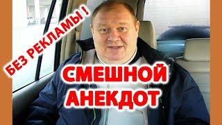 Смотреть Анекдот про мастера №2  ✌️Смешной анекдот | Видео анекдот | Юмористы | Anekdot | Юмор | Юмор шоу онлайн
