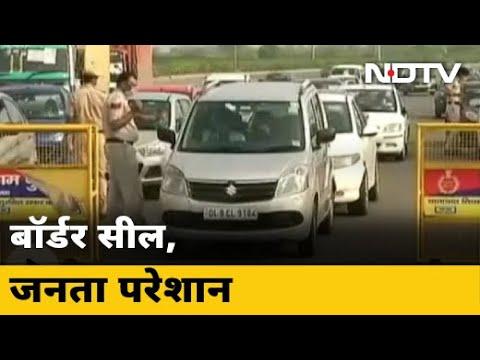 Delhi-Haryana सीमा सील, Delhi-Gurugram Border पर लगा लंबा जाम