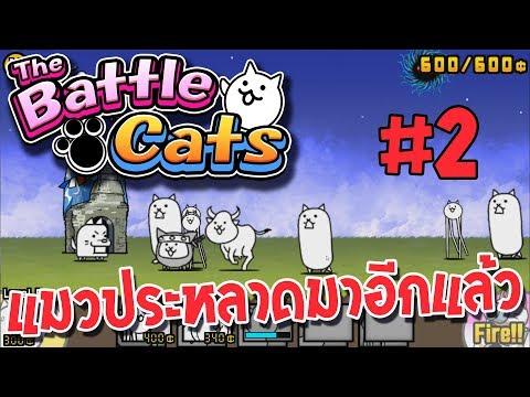 The Battle Cats #2 - กองทัพแมวประหลาดมาอีกแล้ว [mobile game]