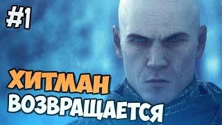 ХИТМАН ВОЗВРАЩАЕТСЯ - Hitman 2016 прохождение на русском