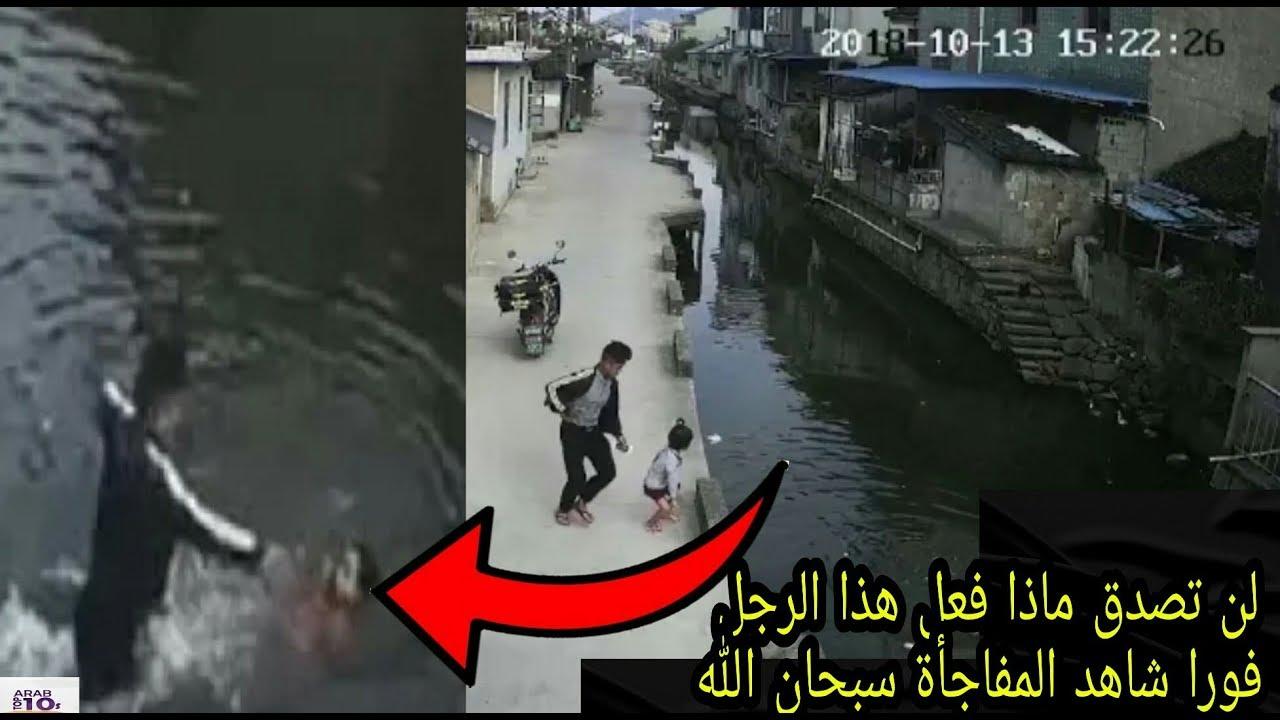 سقطت الفتاة الصغيرة في النهر امام أعينهم | لن تصدق ماذا فعل هذا الرجل فورا شاهد المفاجأة سبحان الله