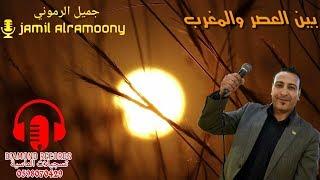 بين العصر والمغرب - الفنان جميل الرموني - اغاني فلسطينية جديد D.R ) 2018HD )
