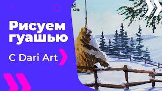 Рисуем зимний пейзаж с сеном! #Dari_Art