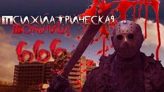 Жуткие Истории - ПСИХИАТРИЧЕСКАЯ БОЛЬНИЦА №666