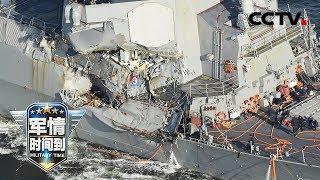 《军情时间到》 20190706 军舰事故 谁之过| CCTV军事