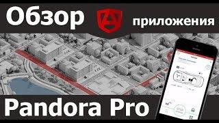 Огляд мобільного додатку Pandora Pro