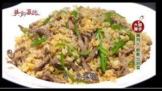 【新美食鳳味】大師有撇步-肉排蛋餅+肉絲蛋炒飯+薑絲肉片湯