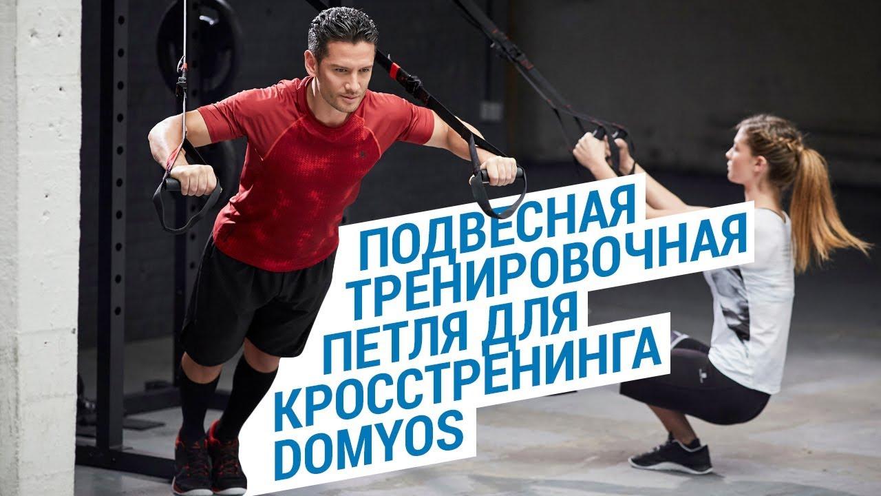 Подвесная тренировочная петля для кросс тренинга Domyos ( Тренировки дома и на улице)  | Декатлон