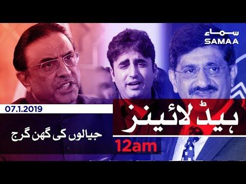 Samaa Headlines - 12AM - 7 January 2019
