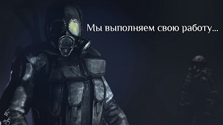 Stalker Call of Misery - 1 - Наёмник Икар Наёмник