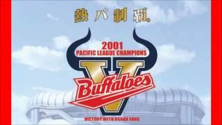 大阪近鉄バファローズ2001年チヤンピオンラインナップ(1~9応援歌)