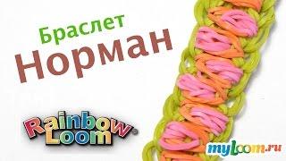 Браслет НОРМАН из резинок Rainbow Loom Bands. Урок 325 | Bracelet Rainbow Loom