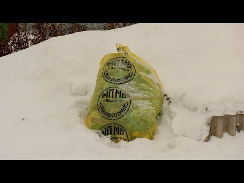 На территории города Шадринска налажена схема вывоза мусора в жёлтых пакетах