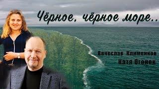 Катя Огонек и  Вячеслав Клименков  - Черное море