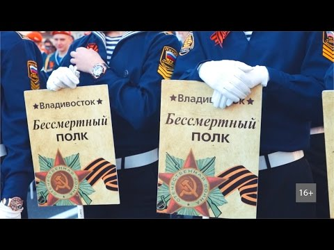 """""""Бессмертный полк"""" на улицах Владивостока"""