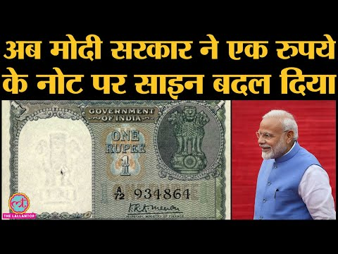 Ajay Bhushan Pandey अब होंगे नए Finance Secretary | Rajeev Kumar | One Rupee note