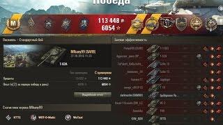 Как играют статисты на Т-62А? Смотреть всем! Epic battle!