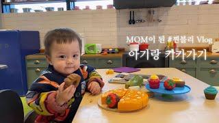 맘이 된 찐블리 육아Vlog #아기랑 키카가기 (울산 슈슈봉봉 키즈카페)