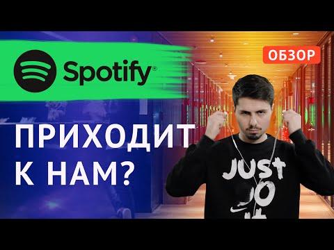 Spotify в России?   Обзор лучшего стримингового сервиса
