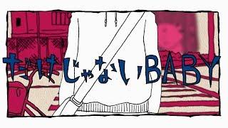ネクライトーキー MV「だけじゃないBABY」