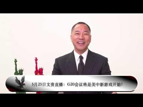 5月25日文贵直播:G20会议将是美中新游戏开始!