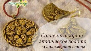 Этнический золотой кулон - солнце, из полимерной глины видео урок