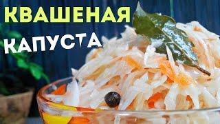 Хрустящая квашеная капуста в банке как приготовить без уксуса в рассоле рецепт