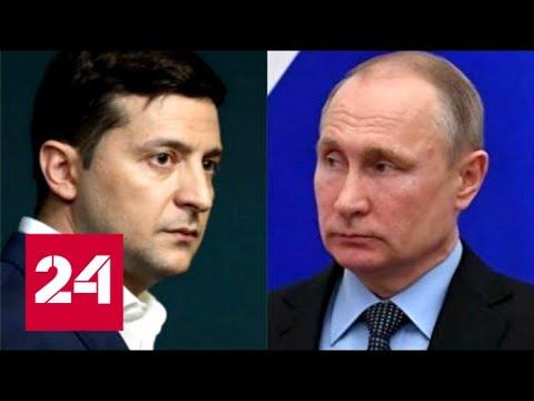 Зеленский сделал жесткое заявление про Путина. 60 минут от 07.08.19
