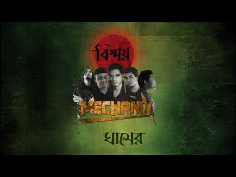 Bisshoy by Mechanix (Official Lyric Video)