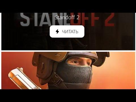 Что добавят в Standoff 2 в 2020 году  обновы Standoff 2