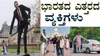 ಭಾರತದ ಅತಿ ಎತ್ತರದ ವ್ಯಕ್ತಿಗಳು Tallest Mans in India kannada