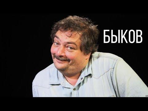 Дмитрий Быков: развал