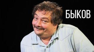 Дмитрий Быков: развал СССР откинул назад всю планету